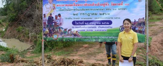 โครงการปลูกหญ้าแฝกเฉลิมพระเกียรติ รัชกาลที่ 10