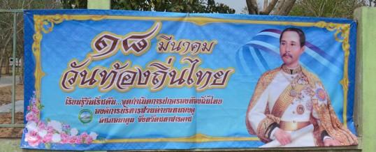 อบต.หนองคู จัดกิจกรรมบำเพ็ญสาธารณะประโยชน์เนื่องในวันท้องถิ่นไทย 18 มีนาคม 2564